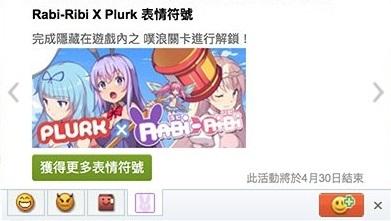 RR plurk.jpg